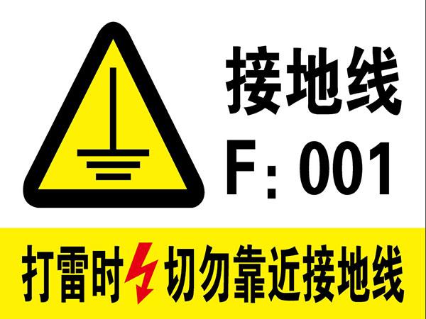 接地线标志(图片)
