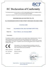 佰利嘉CE认证