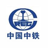 佰利嘉合作伙伴-中国中铁